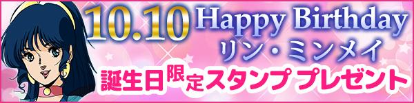 リン・ミンメイ誕生日限定スタンプをプレゼント!