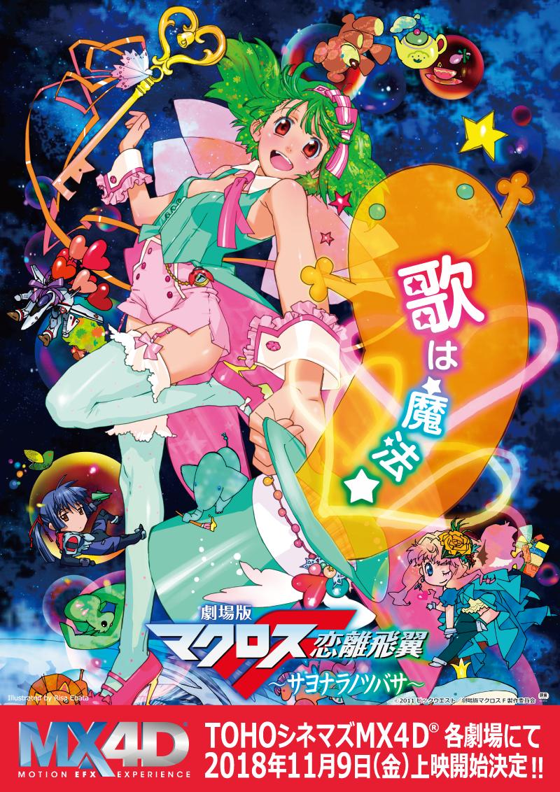 『劇場版マクロスF~サヨナラノツバサ~』MX4D®