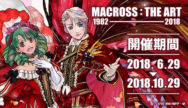 [MACROSS:THE ART 1982-2018]開催中!