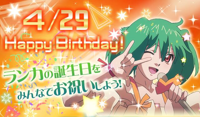 ランカの誕生日をみんなでお祝いしよう!