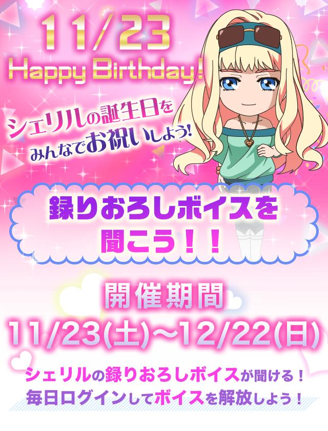 シェリルの誕生日をみんなでお祝いしよう!