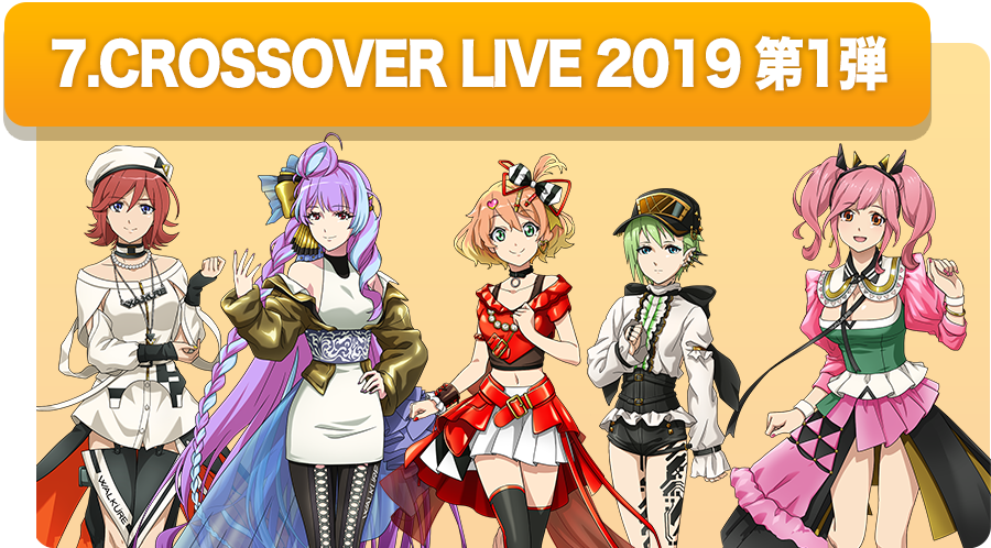 CROSSOVER LIVE 2019 第一弾