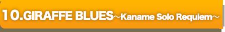 GIRAFFE BLUES〜Kaname Solo Requiem〜