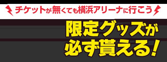 チケットが無くても横浜アリーナへ行こう!限定グッズがかならず貰える!